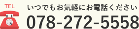 078-272-5558