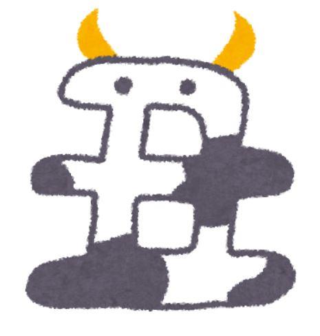丑年の漢字イラスト